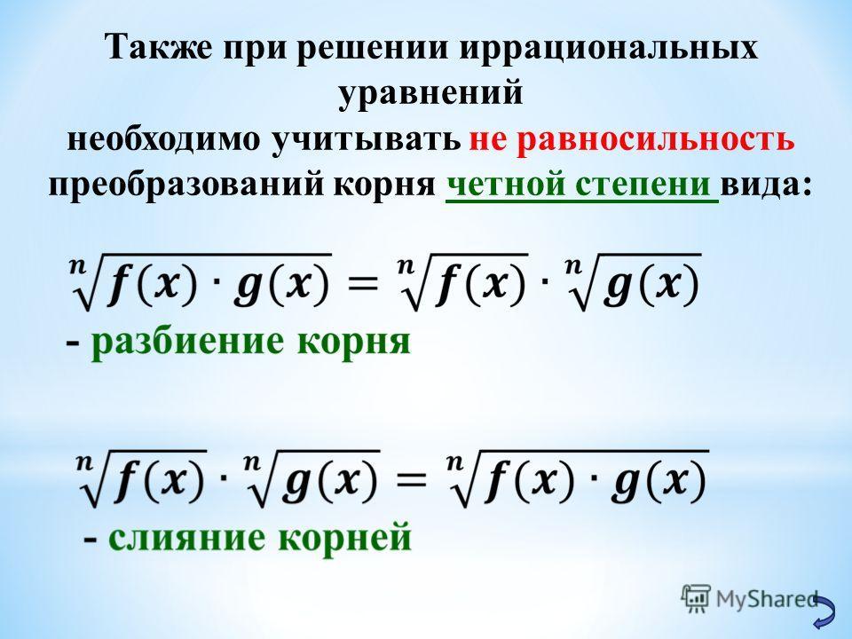 Также при решении иррациональных уравнений необходимо учитывать не равносильность преобразований корня четной степени вида:
