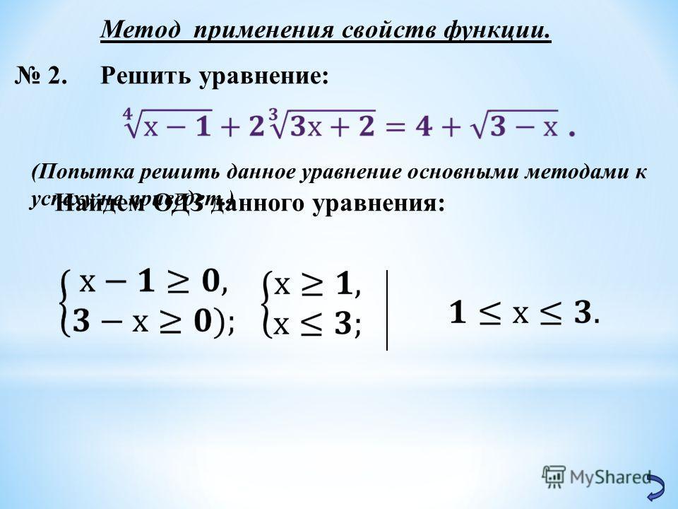Метод применения свойств функции. 2. Решить уравнение: (Попытка решить данное уравнение основными методами к успеху не приведет.) Найдем ОДЗ данного уравнения: