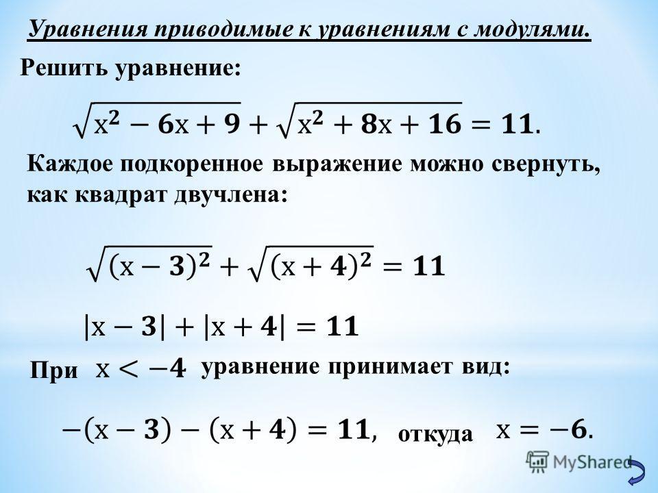 Уравнения приводимые к уравнениям с модулями. Решить уравнение: Каждое подкоренное выражение можно свернуть, как квадрат двучлена: При уравнение принимает вид: откуда
