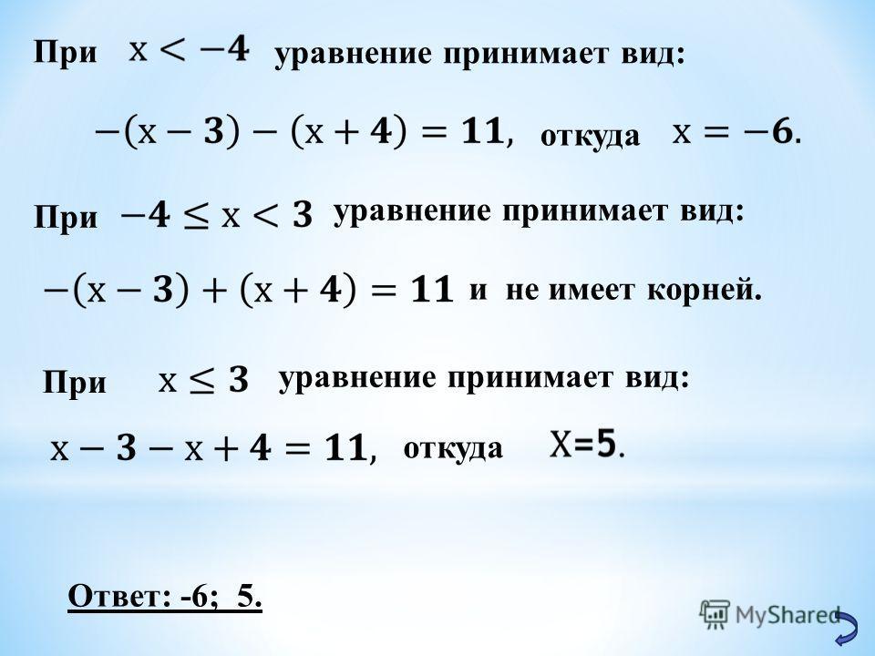 При уравнение принимает вид: При уравнение принимает вид: При уравнение принимает вид: откуда и не имеет корней. Ответ: -6; 5.