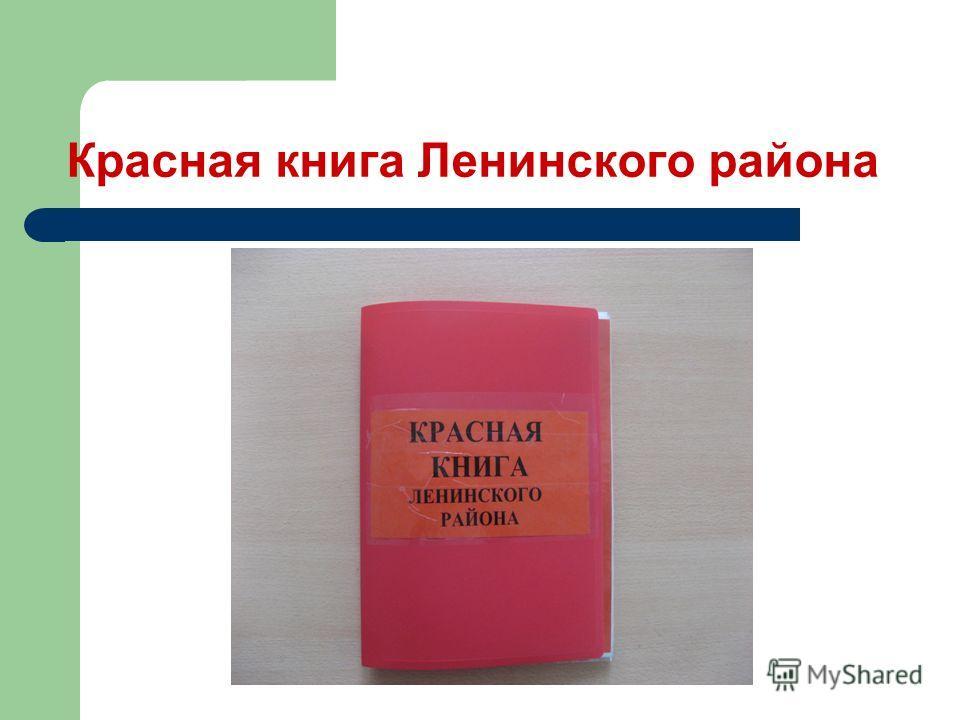 Красная книга Ленинского района