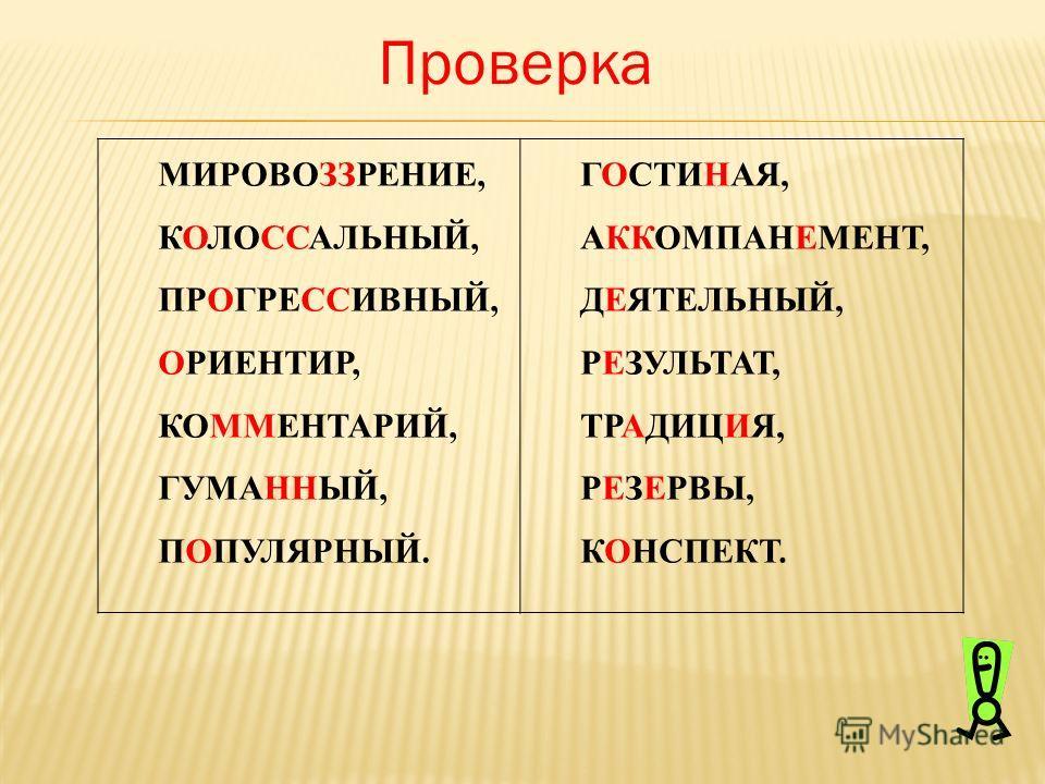 МИРОВОЗЗРЕНИЕ, КОЛОССАЛЬНЫЙ, ПРОГРЕССИВНЫЙ, ОРИЕНТИР, КОММЕНТАРИЙ, ГУМАННЫЙ, ПОПУЛЯРНЫЙ. ГОСТИНАЯ, АККОМПАНЕМЕНТ, ДЕЯТЕЛЬНЫЙ, РЕЗУЛЬТАТ, ТРАДИЦИЯ, РЕЗЕРВЫ, КОНСПЕКТ. Проверка