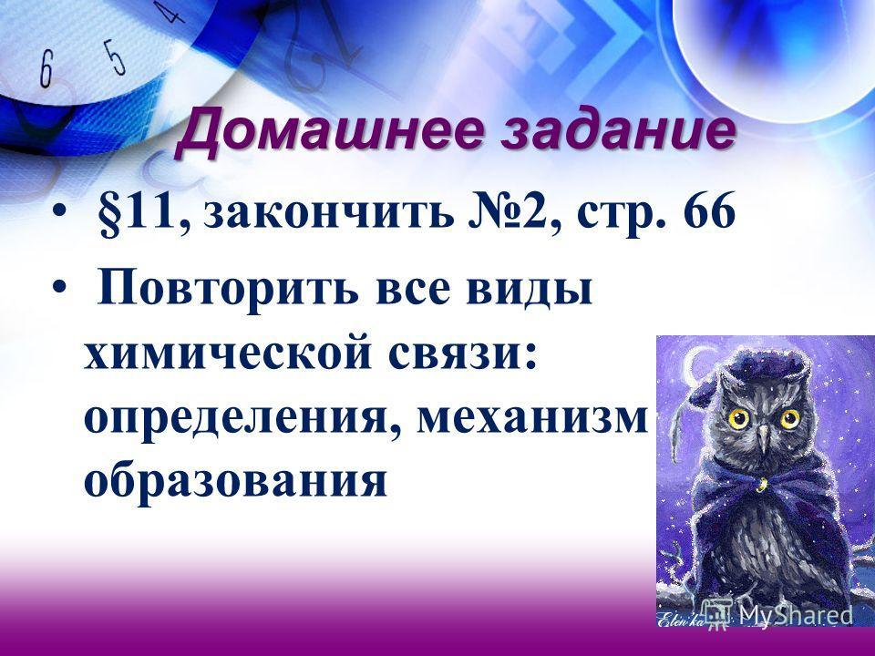Домашнее задание §11, закончить 2, стр. 66 Повторить все виды химической связи: определения, механизм образования