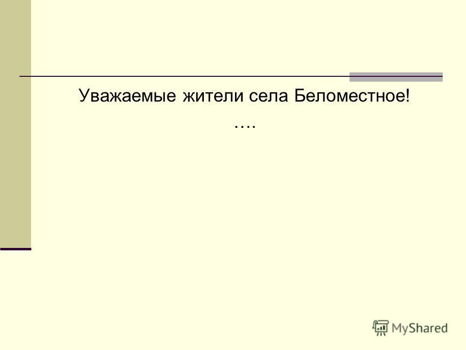 Уважаемые жители села Беломестное! ….