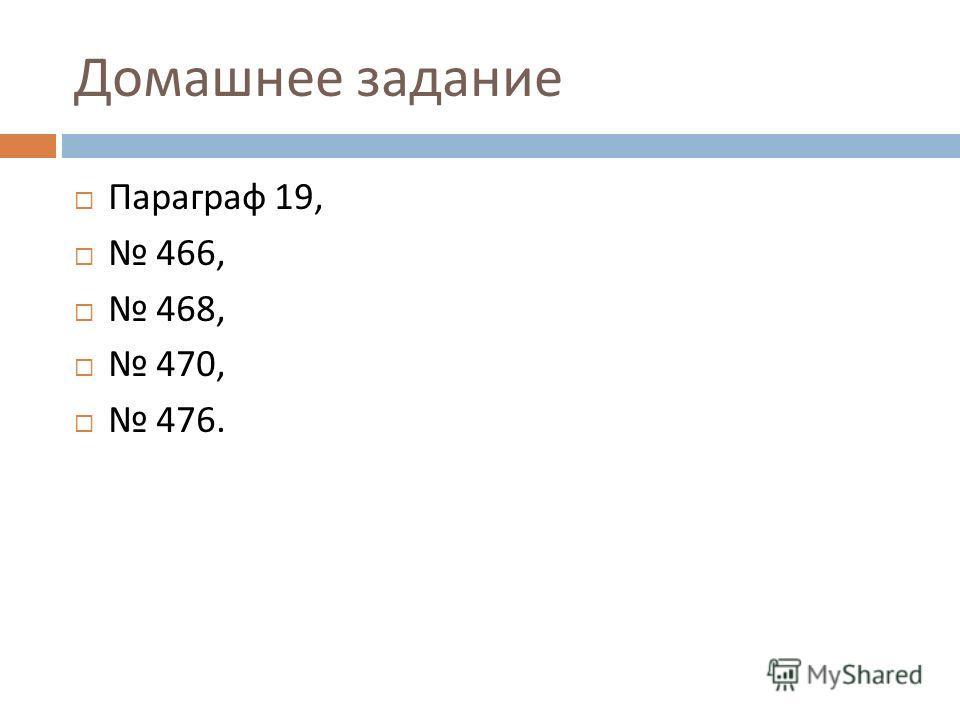 Домашнее задание Параграф 19, 466, 468, 470, 476.