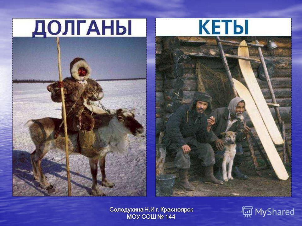 Солодухина Н.И г. Красноярск МОУ СОШ 144