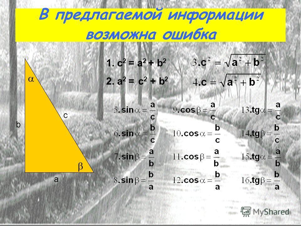 В предлагаемой информации возможна ошибка а b c 1. c 2 = a 2 + b 2 2. a 2 = c 2 + b 2