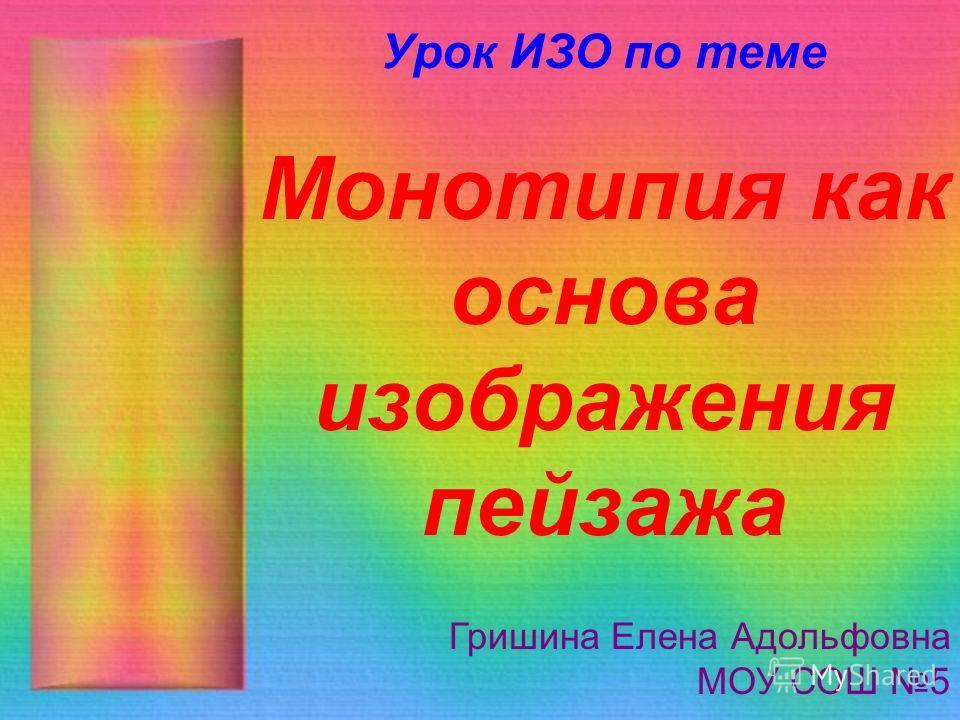 Монотипия как основа изображения пейзажа Урок ИЗО по теме Гришина Елена Адольфовна МОУ СОШ 5