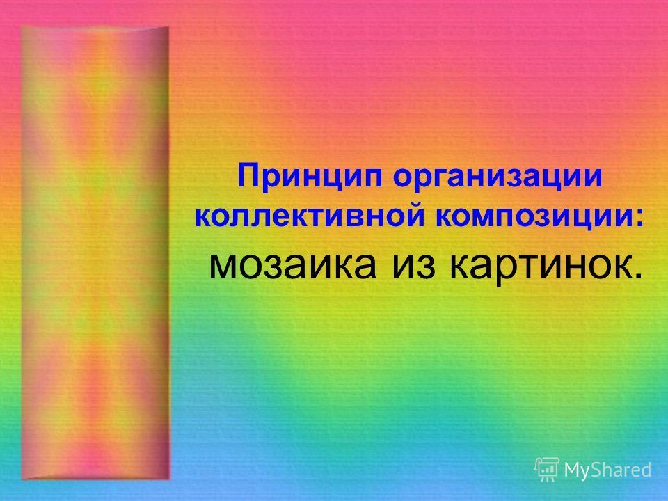 Принцип организации коллективной композиции: мозаика из картинок.
