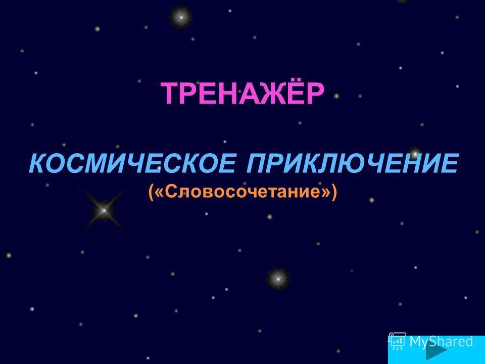 ТРЕНАЖЁР КОСМИЧЕСКОЕ ПРИКЛЮЧЕНИЕ («Словосочетание»)