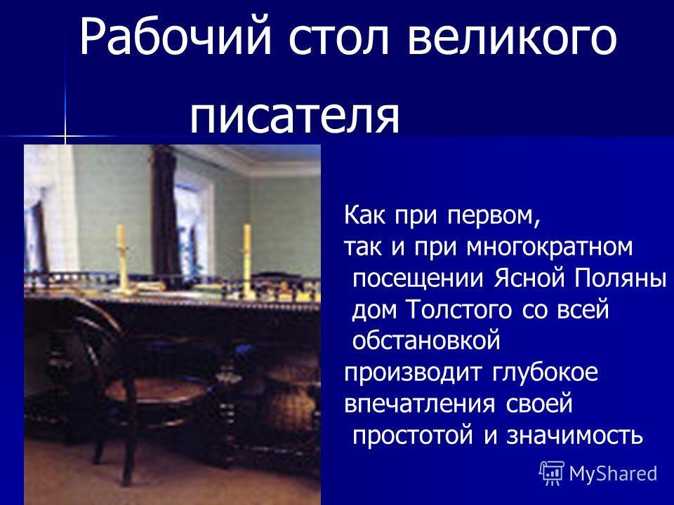 Рабочий стол великого писателя Как при первом, так и при многократном посещении Ясной Поляны дом Толстого со всей обстановкой производит глубокое впечатления своей простотой и значимость
