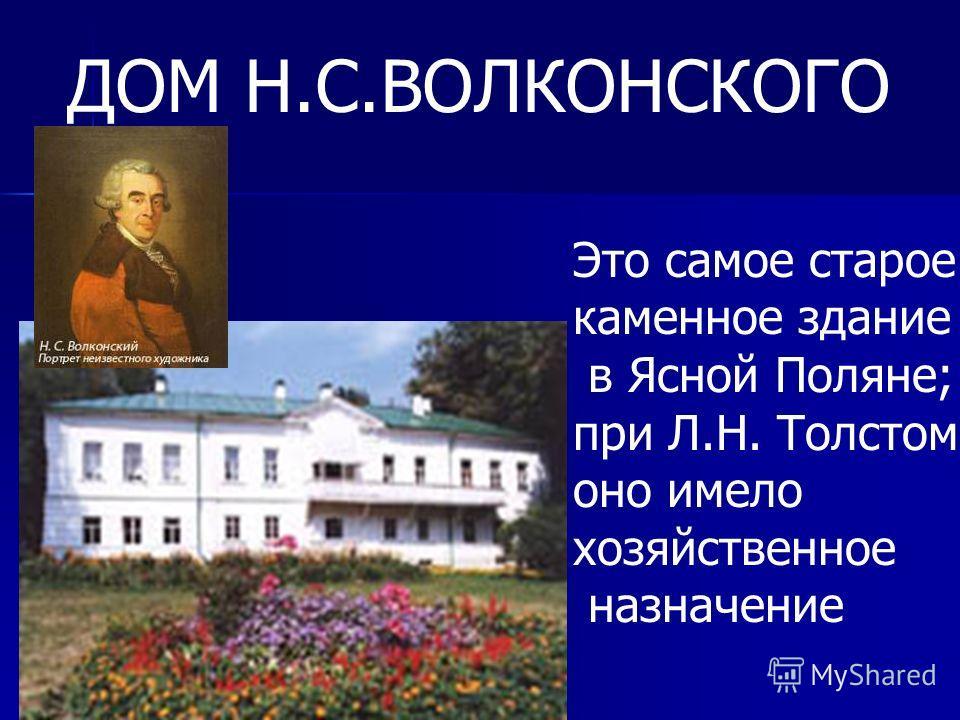 ДОМ Н.С.ВОЛКОНСКОГО Это самое старое каменное здание в Ясной Поляне; при Л.Н. Толстом оно имело хозяйственное назначение