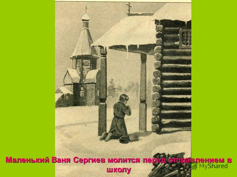 Маленький Ваня Сергиев молится перед отправлением в школу
