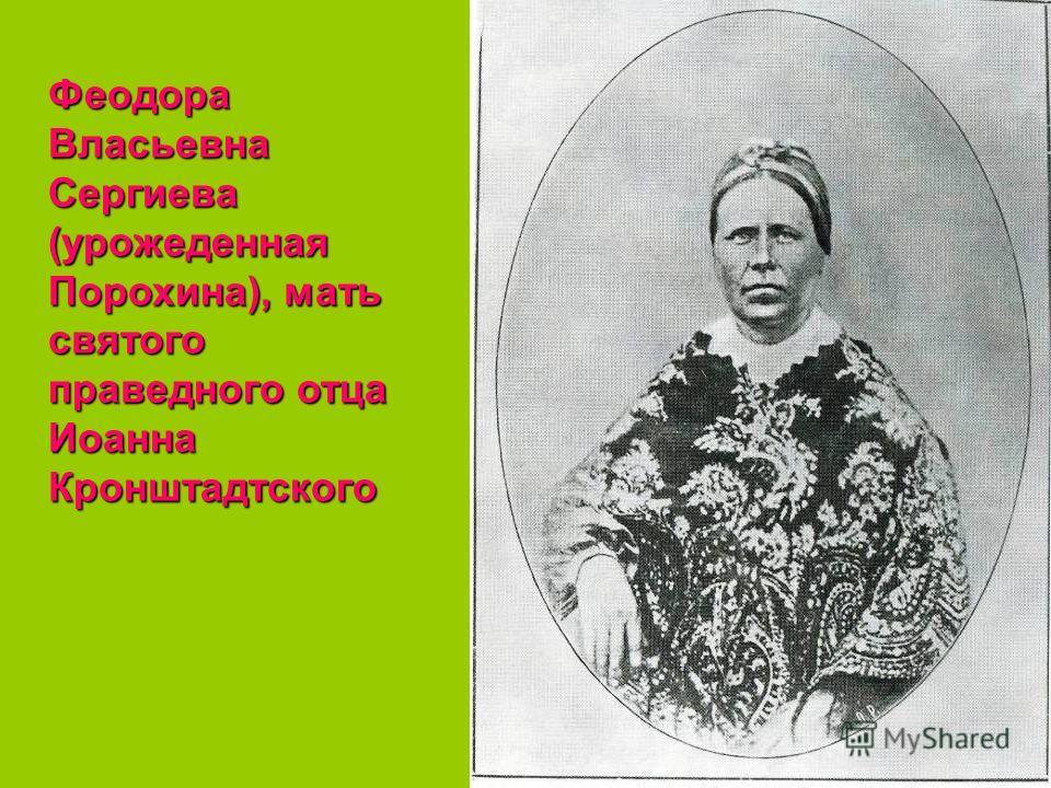 Феодора Власьевна Сергиева (урожеденная Порохина), мать святого праведного отца Иоанна Кронштадтского