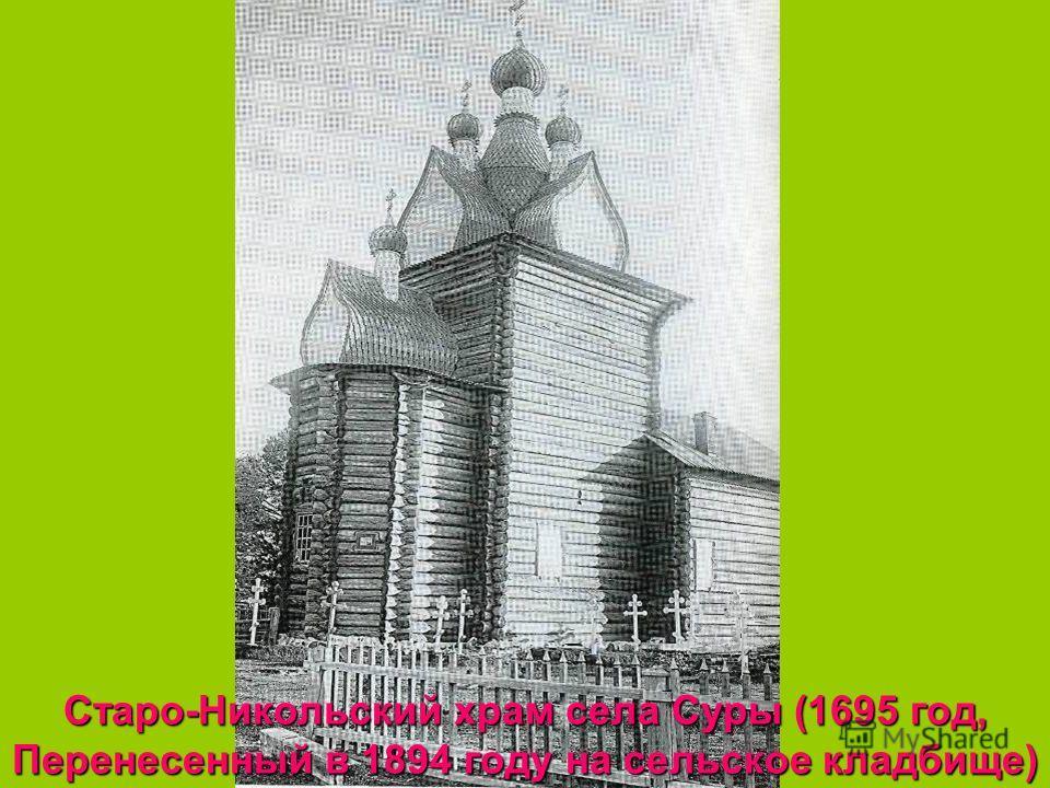Старо-Никольский храм села Суры (1695 год, Перенесенный в 1894 году на сельское кладбище)