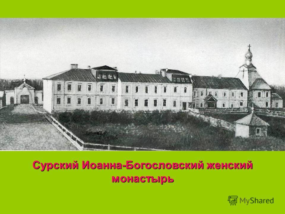 Сурский Иоанна-Богословский женский монастырь