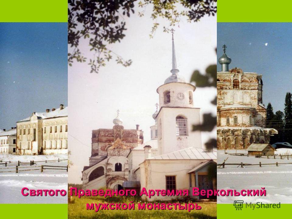 Святого Праведного Артемия Веркольский мужской монастырь