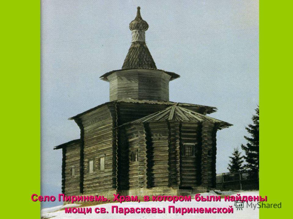 Село Пиринемь. Храм, в котором были найдены мощи св. Параскевы Пиринемской
