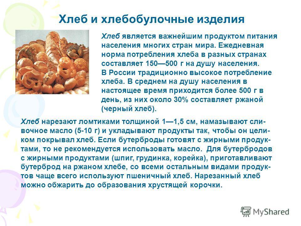 Хлеб и хлебобулочные изделия Хлеб является важнейшим продуктом питания населения многих стран мира. Ежедневная норма потребления хлеба в разных странах составляет 150500 г на душу населения. В России традиционно высокое потребление хлеба. В среднем н