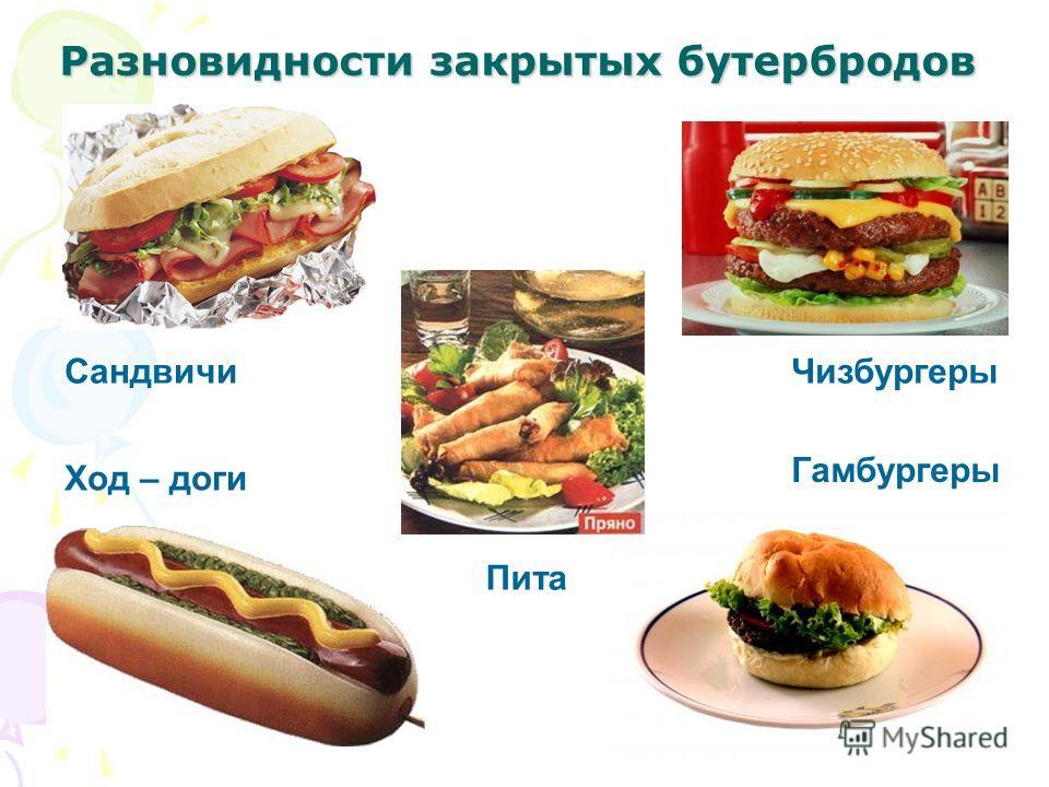 Разновидности закрытых бутербродов ЧизбургерыСандвичи Ход – доги Гамбургеры Пита