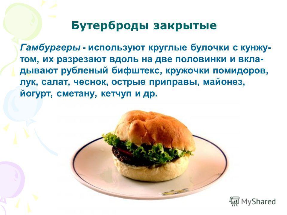 Презентация На Тему Приготовления Бутербродов