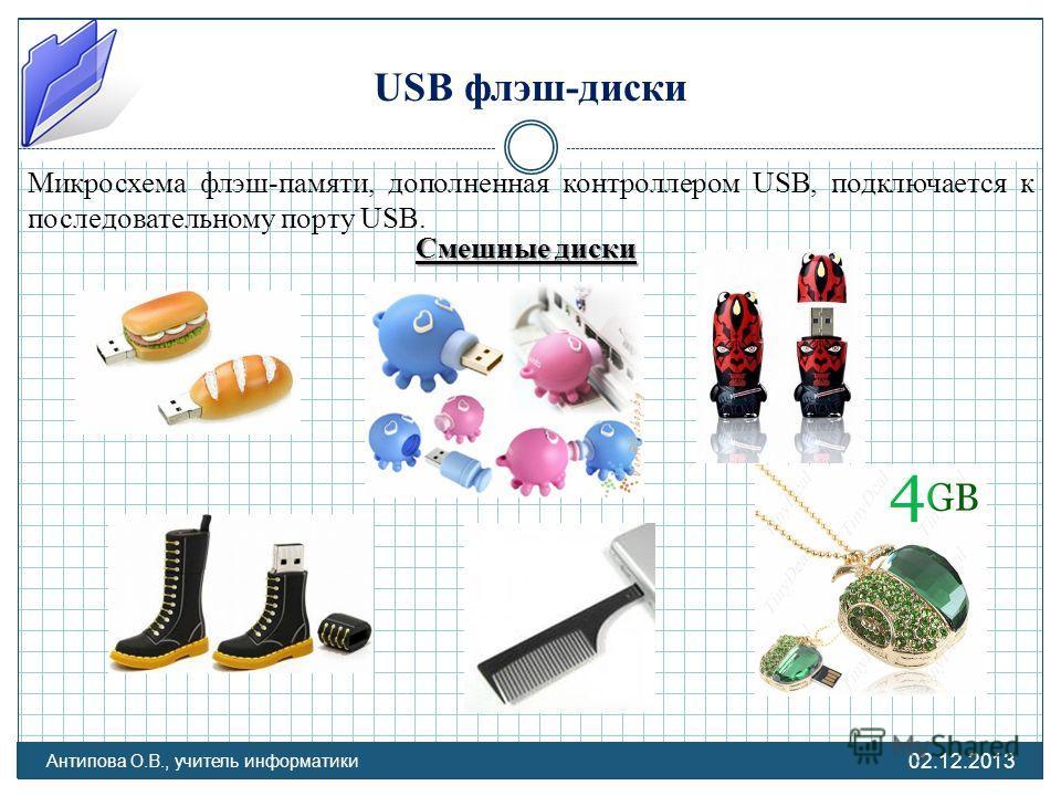 USB флэш-диски Микросхема флэш-памяти, дополненная контроллером USB, подключается к последовательному порту USB. Смешные диски 02.12.2013 Антипова О.В., учитель информатики