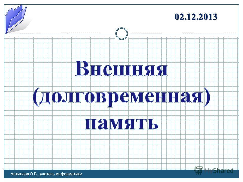 02.12.2013 Антипова О.В., учитель информатики