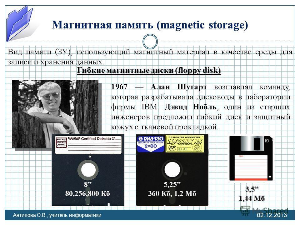 Магнитная память (magnetic storage) Вид памяти (ЗУ), использующий магнитный материал в качестве среды для записи и хранения данных. Гибкие магнитные диски (floppy disk) 1967 Алан Шугарт возглавлял команду, которая разрабатывала дисководы в лаборатори