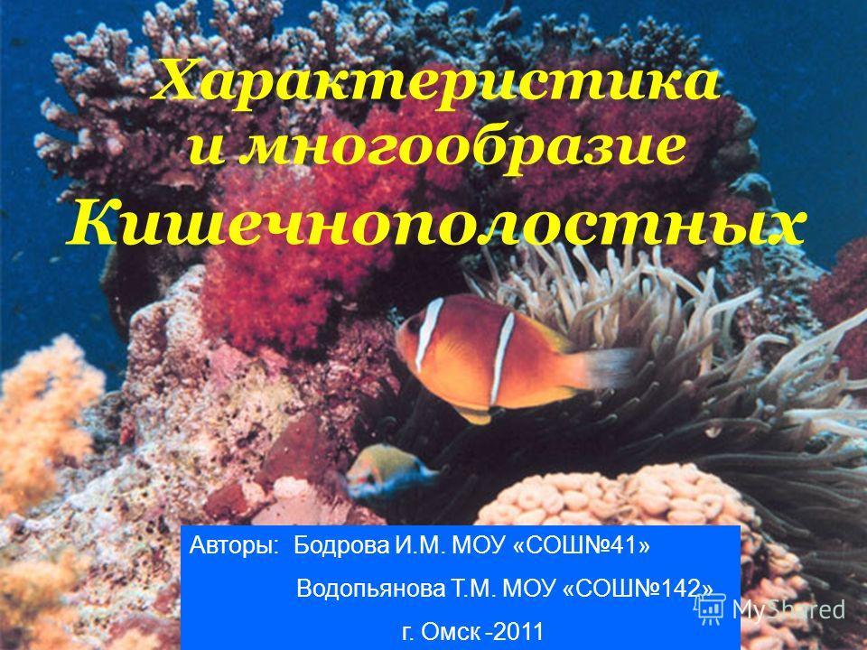 Характеристика и многообразие Кишечнополостных Авторы: Бодрова И.М. МОУ «СОШ41» Водопьянова Т.М. МОУ «СОШ142» г. Омск -2011