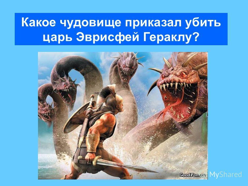 Какое чудовище приказал убить царь Эврисфей Гераклу?