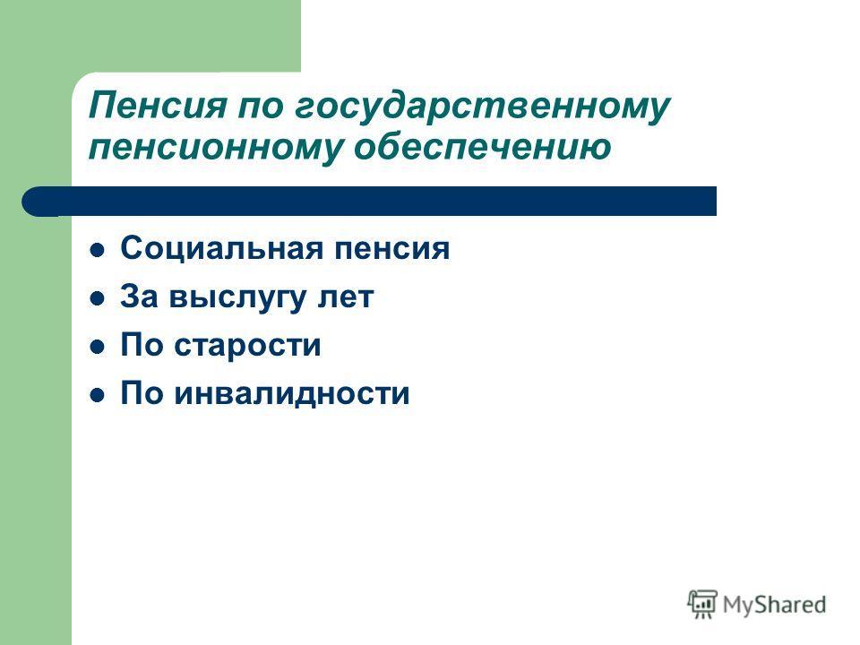 пенсия по государственному пенсионному обеспечению: