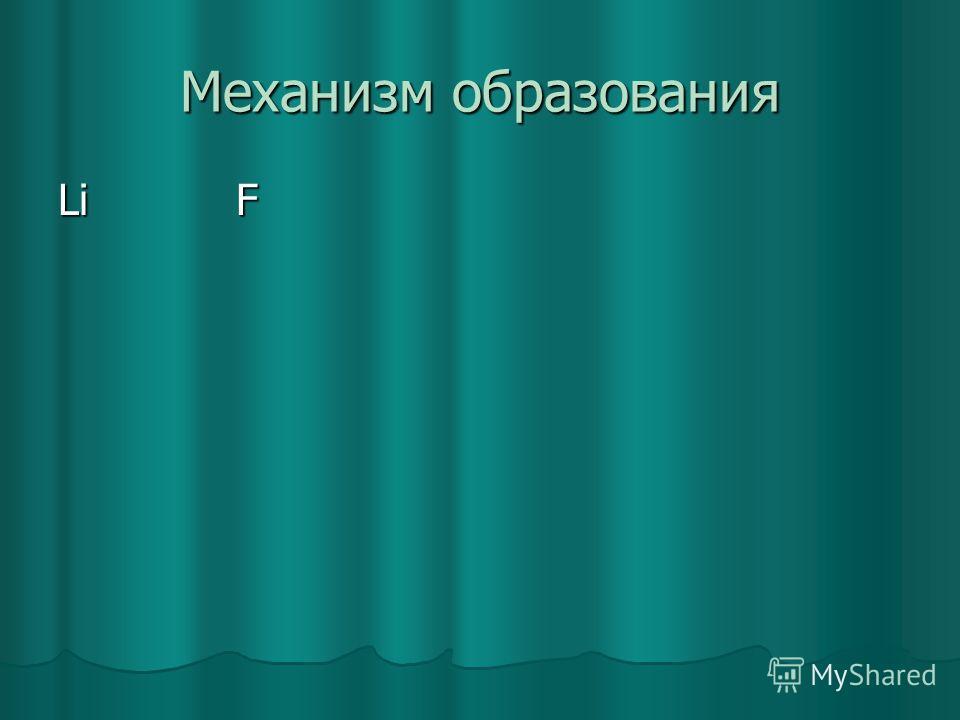 Механизм образования Li F