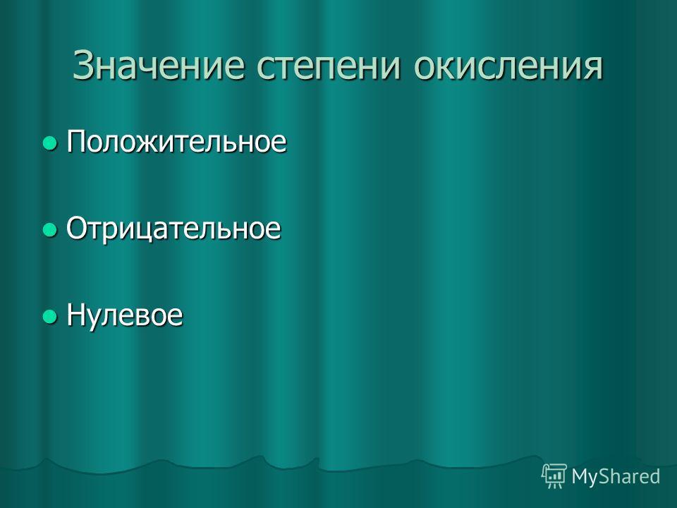 Значение степени окисления Положительное Положительное Отрицательное Отрицательное Нулевое Нулевое