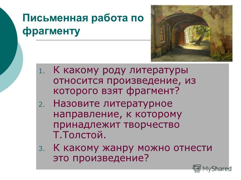 Письменная работа по фрагменту 1. К какому роду литературы относится произведение, из которого взят фрагмент? 2. Назовите литературное направление, к которому принадлежит творчество Т.Толстой. 3. К какому жанру можно отнести это произведение?