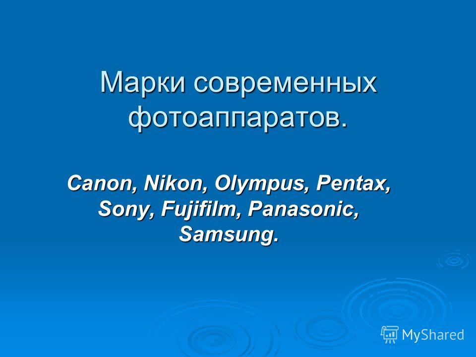 Марки современных фотоаппаратов. Canon, Nikon, Olympus, Pentax, Sony, Fujifilm, Panasonic, Samsung.