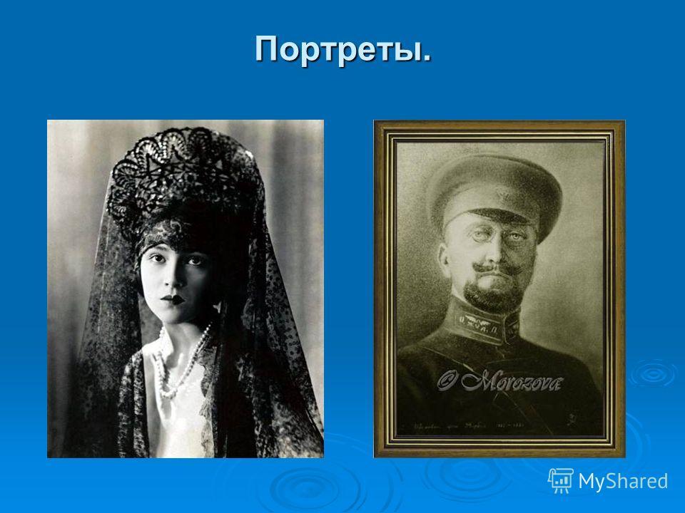 Портреты.