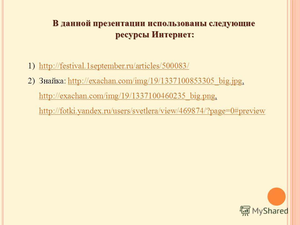 1)http://festival.1september.ru/articles/500083/http://festival.1september.ru/articles/500083/ 2)Знайка: http://exachan.com/img/19/1337100853305_big.jpg, http://exachan.com/img/19/1337100460235_big.png, http://fotki.yandex.ru/users/svetlera/view/4698