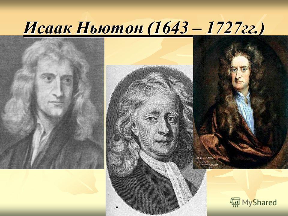 Исаак Ньютон (1643 – 1727гг.)