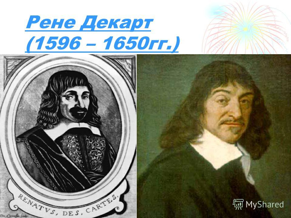 Рене Декарт (1596 – 1650гг.)