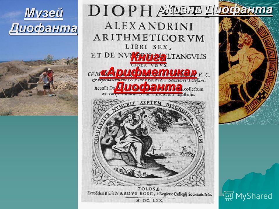 Музей Диофанта Жизнь Диофанта Книга «Арифметика» Диофанта