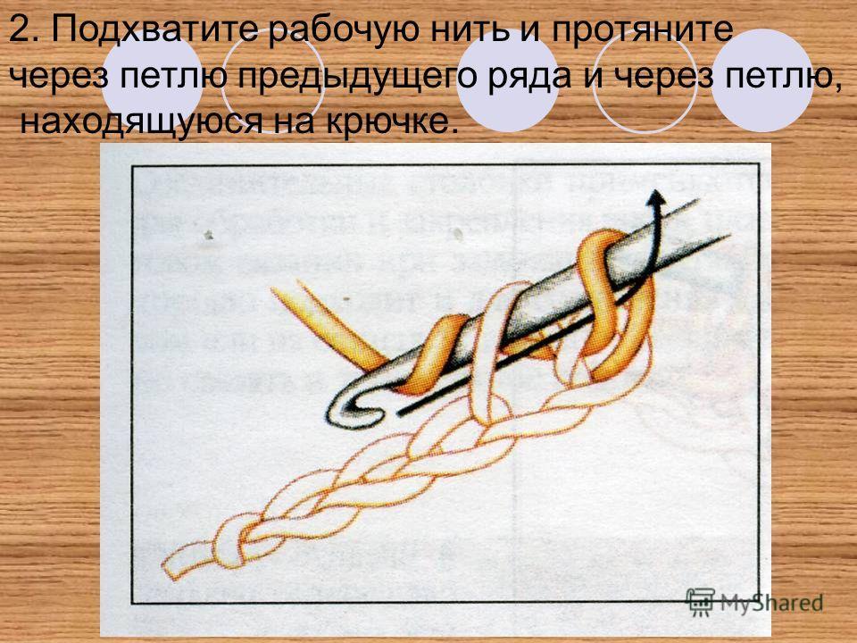 2. Подхватите рабочую нить и протяните через петлю предыдущего ряда и через петлю, находящуюся на крючке.