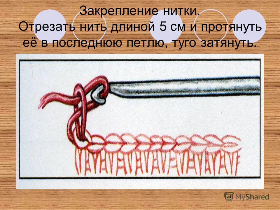 Закрепление нитки. Отрезать нить длиной 5 см и протянуть её в последнюю петлю, туго затянуть.