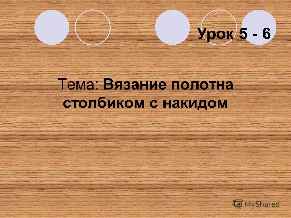 Тема: Вязание полотна столбиком с накидом Урок 5 - 6