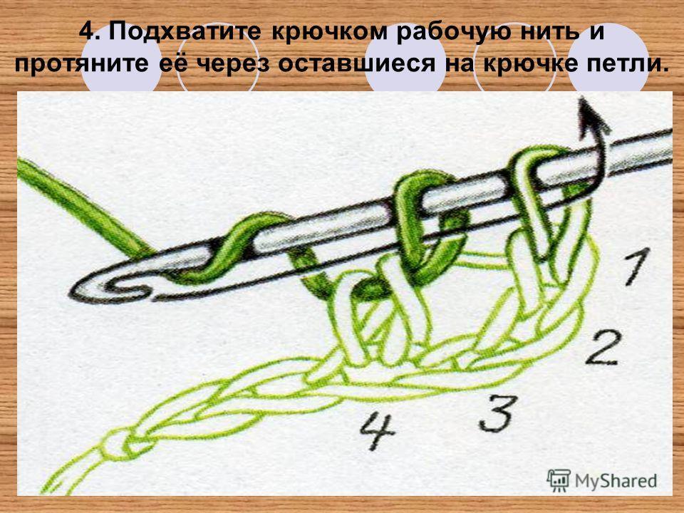 4. Подхватите крючком рабочую нить и протяните её через оставшиеся на крючке петли.
