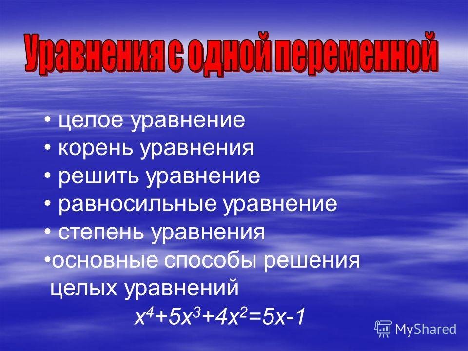 целое уравнение корень уравнения решить уравнение равносильные уравнение степень уравнения основные способы решения целых уравнений х 4 +5х 3 +4х 2 =5х-1