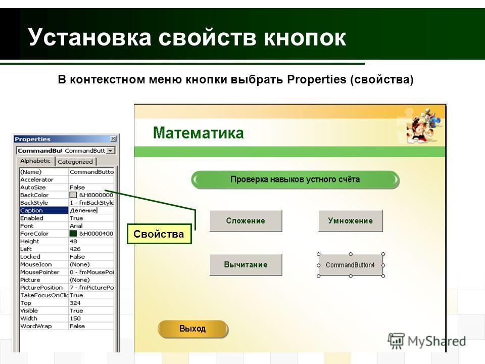 Установка свойств кнопок Свойства В контекстном меню кнопки выбрать Properties (свойства)