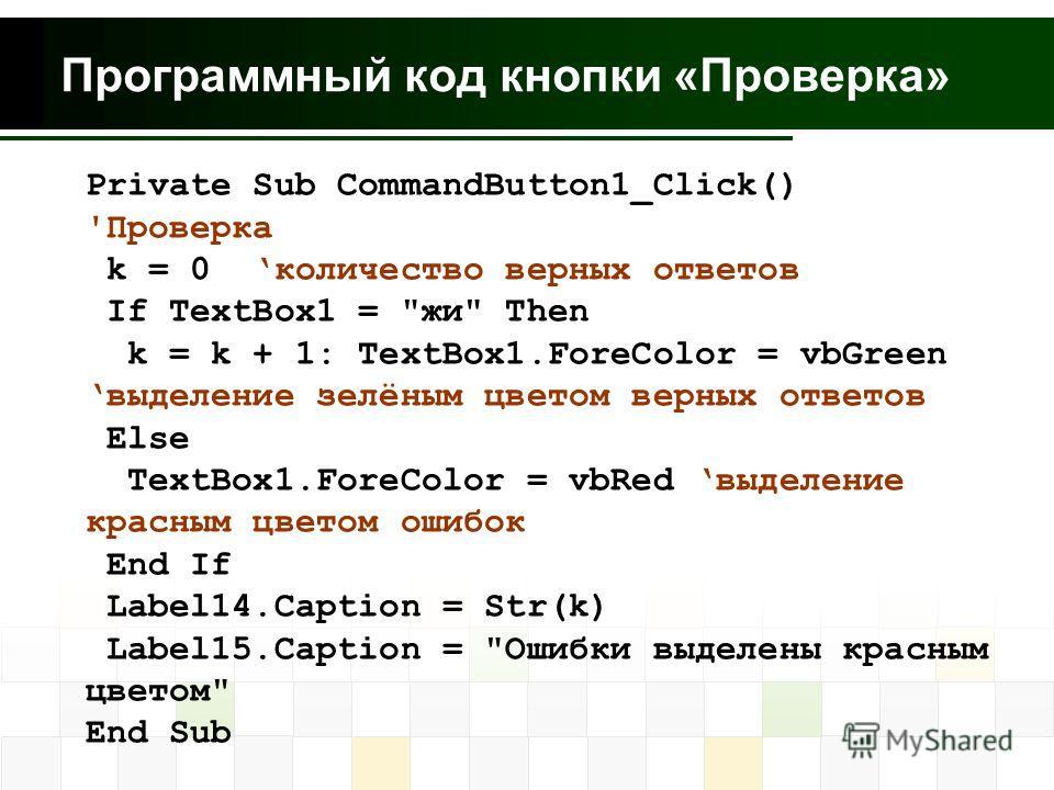 Программный код кнопки «Проверка» Private Sub CommandButton1_Click() 'Проверка k = 0 количество верных ответов If TextBox1 =