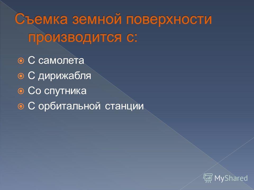 С самолета С дирижабля Со спутника С орбитальной станции