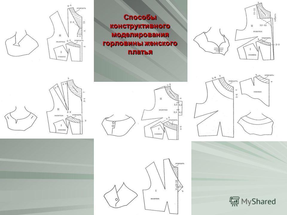 Способы конструктивного моделирования горловины женского платья