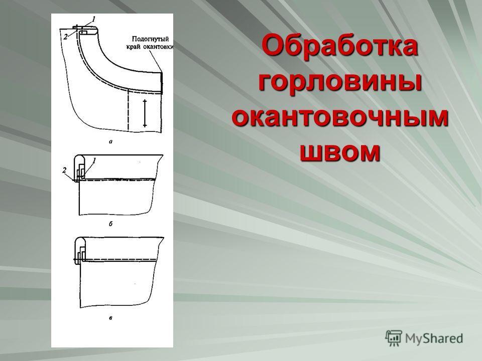 Обработка горловины окантовочным швом